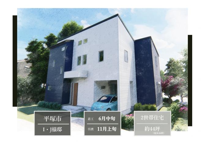 平塚市,40坪~45坪,二世帯住宅