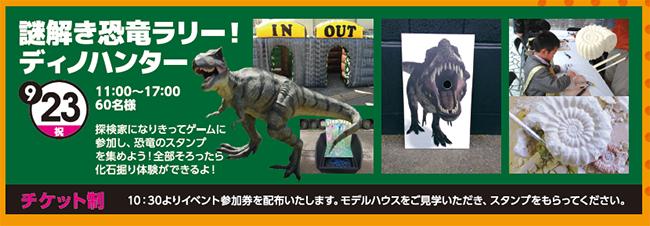恐竜ラリー ディノハンター