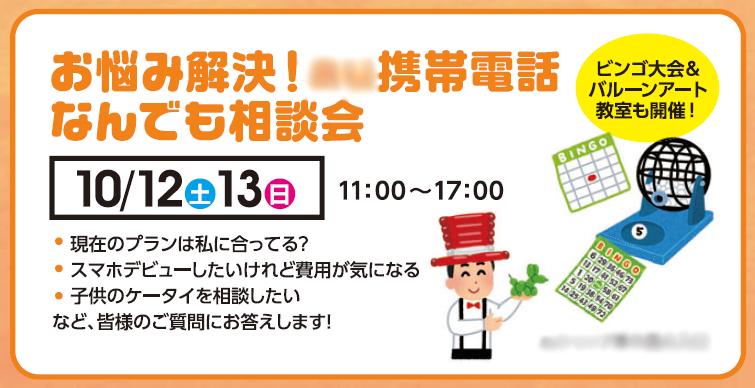 三太郎でおなじみの携帯キャリアの出張相談会!