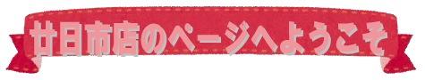 hatsukaichi140206a.jpg