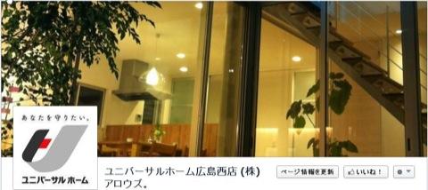 hiroshimanishi140101b.jpg