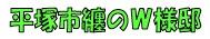 hiratsuka130321s45c.jpg