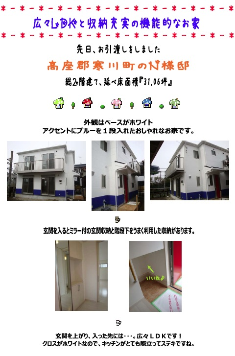 hiratsuka131114s47a.jpg