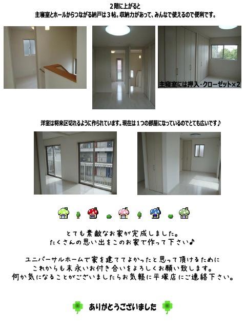 hiratsuka131114s47c.jpg
