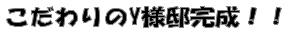nagaoka100902c.jpg