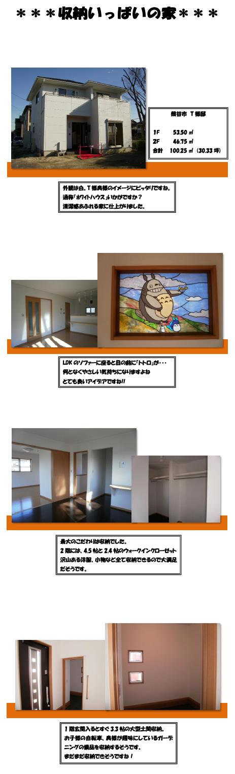 fukaya110127s9a.jpg