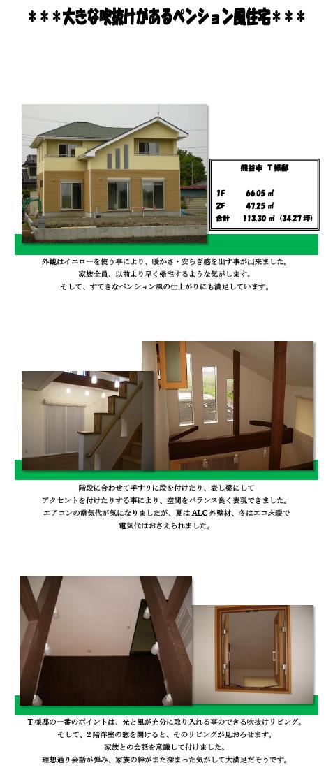 fukaya110331s11a.jpg