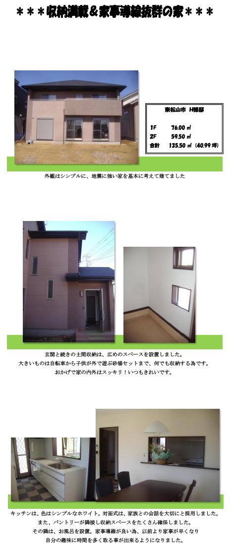 fukaya110331s12a.jpg