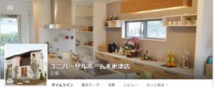木更津店Facebook