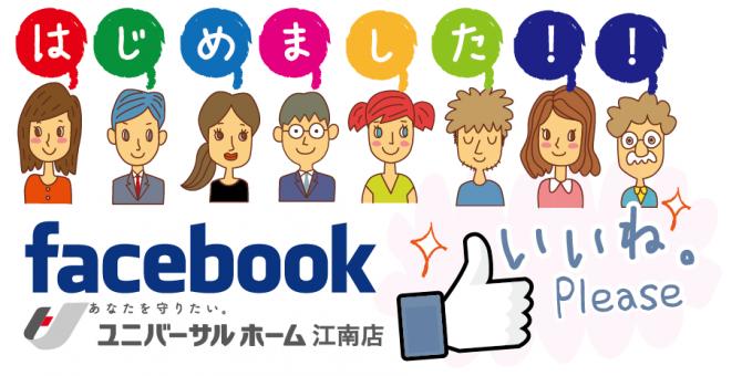 FBお知らせ(H28.6.28)