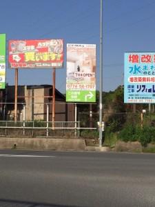 ユニバーサルホーム京都城陽店、木津奈良道交差点、正面H27.4.25