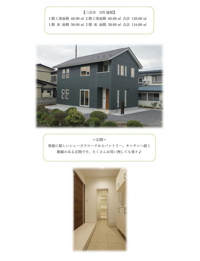 中村様HP掲載コメント例-001