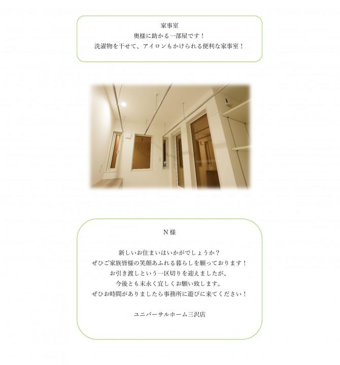 中村様HP掲載コメント例-006