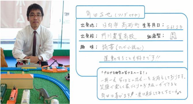 s_角田先生プロフ