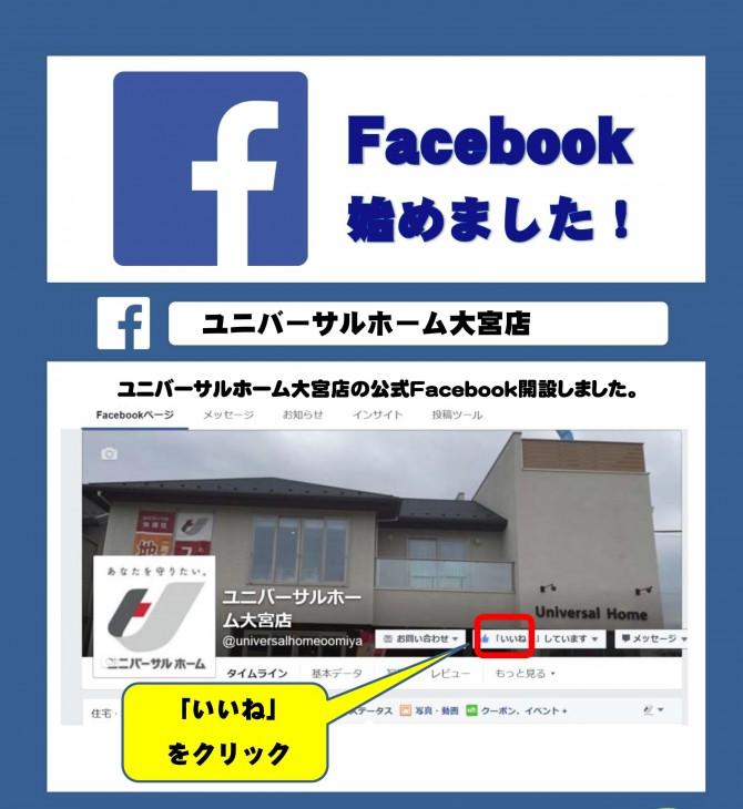facebook大宮カット