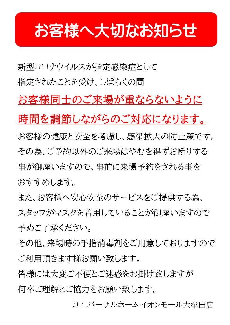 イオン モール 福岡 コロナ