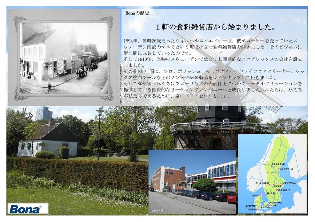 【HP掲載用】Bonaの歴史