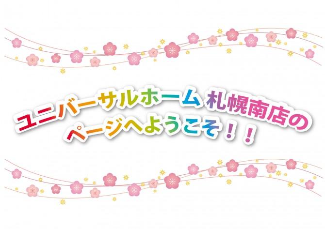 6月4日 更新~|北海道札幌南店...