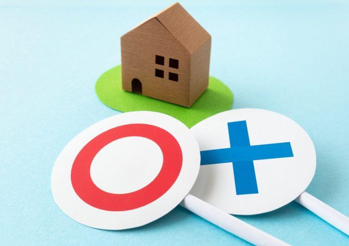 生涯のライフプランを見据えた賢い家の持ち方を!注文住宅だけでなく、規格住宅という選択肢を考えてみませんか?