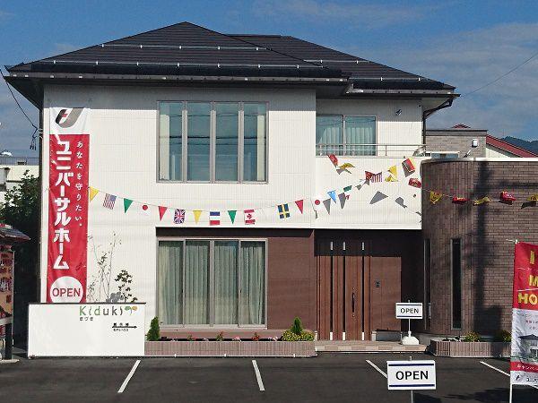 モデルハウス(住宅展示場)会津店