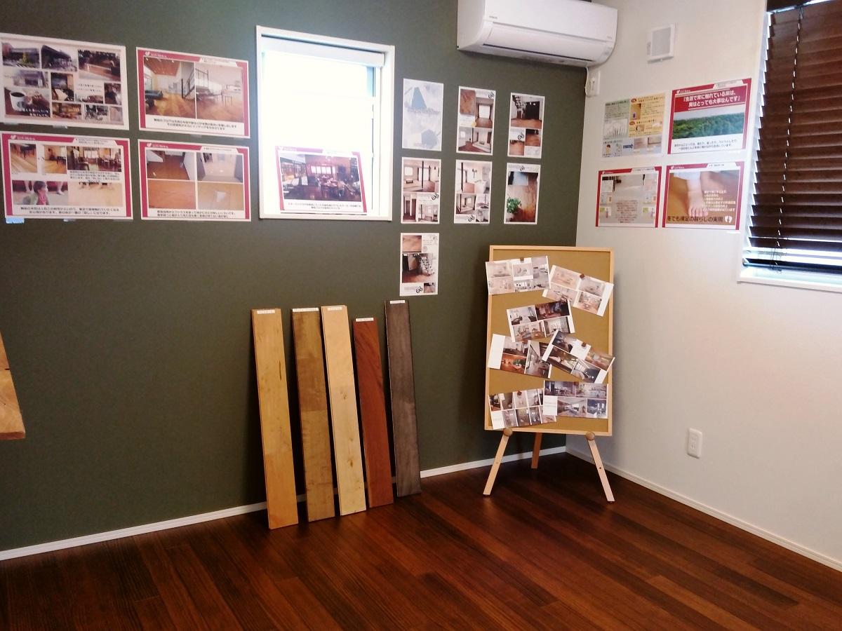 ユニバーサルホームで使っている無垢床材と、お勧めの使用方法をご案内するコーナーです。