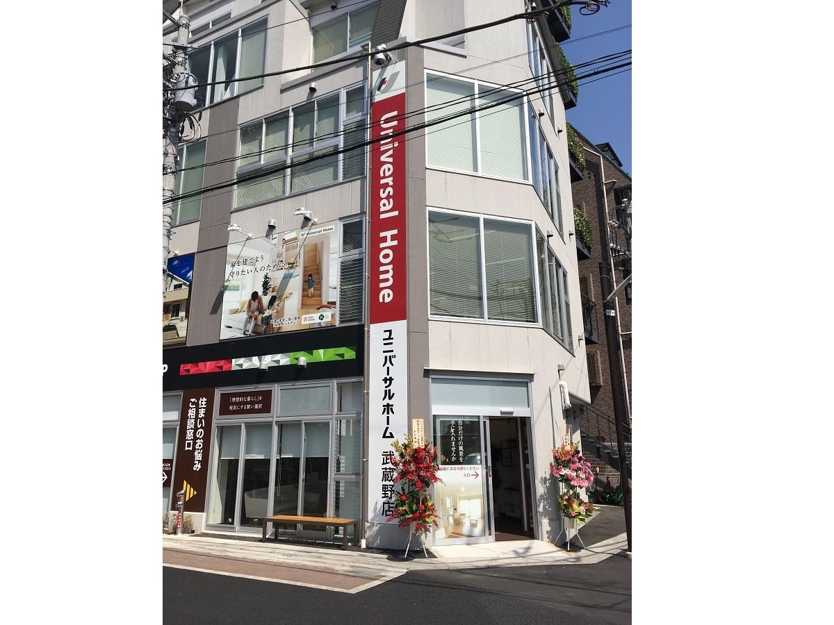 モデルハウス(住宅展示場)武蔵野店