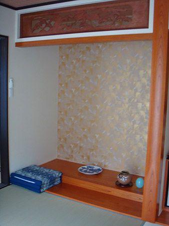 ご主人こだわりの床の間は、以前のお家のランマを再利用。壁紙もアクセントを加え、いつもとは一味違ったオリジナリティ溢れる素敵な床の間になりました。